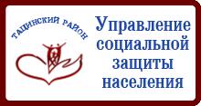 Управление социальной защиты населения Тацинского района Ростовской области